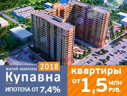 ЖК Купавна 2018 Квартиры от 1,5 млн рублей!